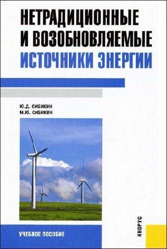 Нетрадиционные и возобновляемые источники энергии (2012) PDF
