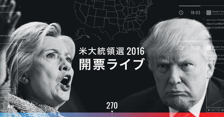 勝者は「女性初」のクリントン氏か、「異端」トランプ氏か。米大統領選の開票結果をツイッターのライブ投稿とあわせて速報する。
