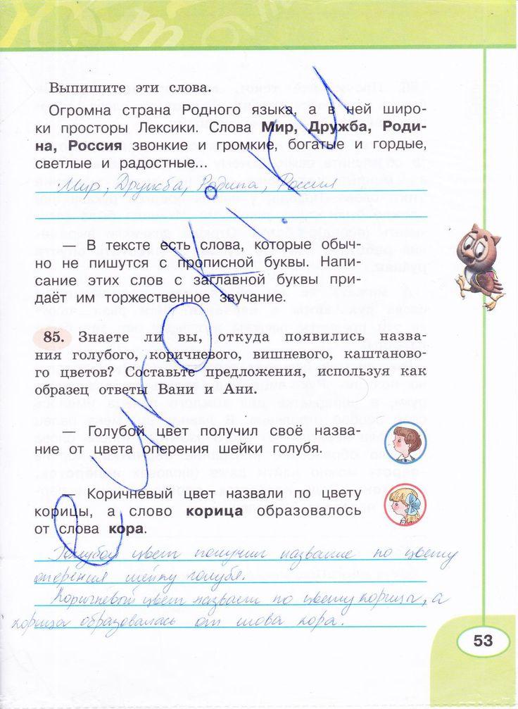 Биология т.с.котик о.в.таглина 8 класс ответы