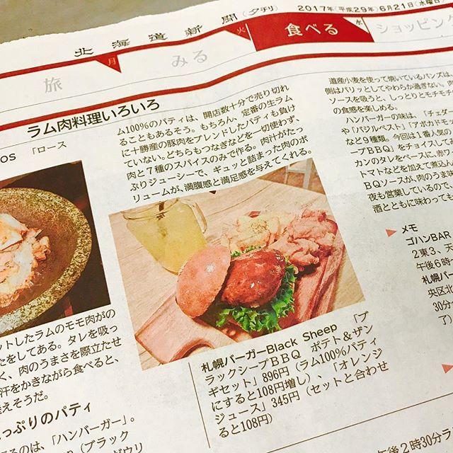 ・ 【北海道新聞vs豪雨】 ぐっどもーにんぐ♪ 昨晩はまさかの大雨でどうなるかと思いましたが、たくさんのお客様にお越しいただきました^ ^ありがとうございます! 北海道新聞にてご紹介いただいたおかげかな? 今日も元気に札幌バーガーBlack Sheep 11:30より営業しております! ・ #hokkaido #sapporo #burger #札幌ランチ #札幌カフェ #ハンバーガー #バーガー #ランチ #北海道 #札幌バーガー #肉 #ジンギスカン #パンケーキ #コーヒー #ワイン #ビール #blacksheep #まかない #ロコモコ #北海道新聞 #雨 #bbq #カフェ #meatlover #パリピ #パーティー #夏バテ #肉食女子 #肉汁 #じゅるり