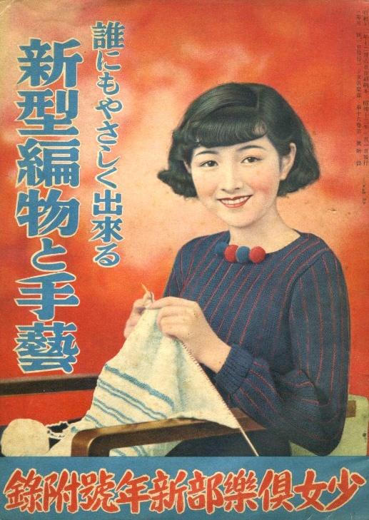 """Shoujyo Club(少女倶楽部)"" magazine Appendix1939. - Knitting and craft - Cover."