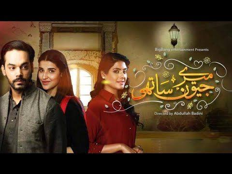 Watch Pakistani Dramas Online| Mere Jevan Sathi 2015 | Full PakistaniD...