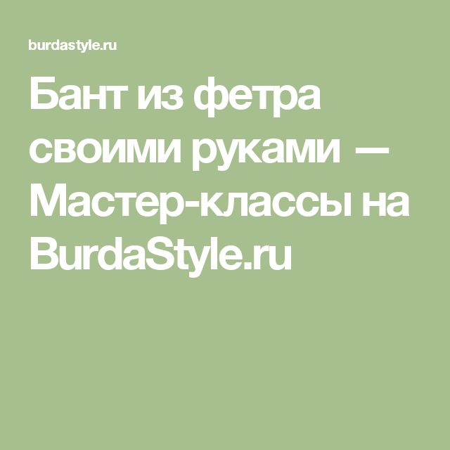 Бант из фетра своими руками — Мастер-классы на BurdaStyle.ru