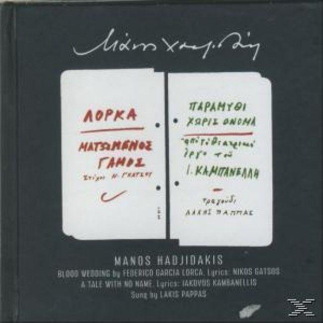 ΜΑΝΟΣ ΧΑΤΖΙΔΑΚΗΣ ΜΑΤΩΜΕΝΟΣ ΓΑΜΟΣ  (CD+BOOKLET)