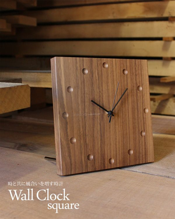 Hacoaブランドの時と共に風合いを増す壁掛け・置き時計「Wall Clock square」