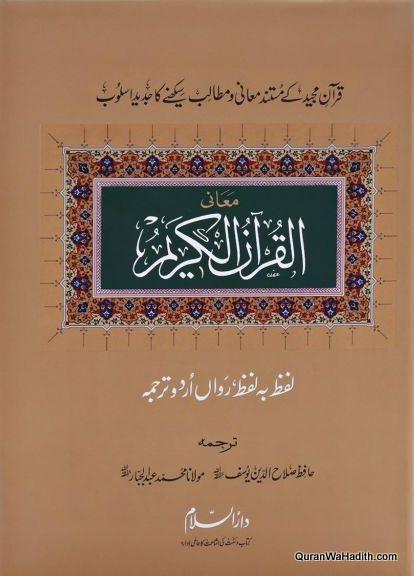 Tafseer Al Meezan Epub