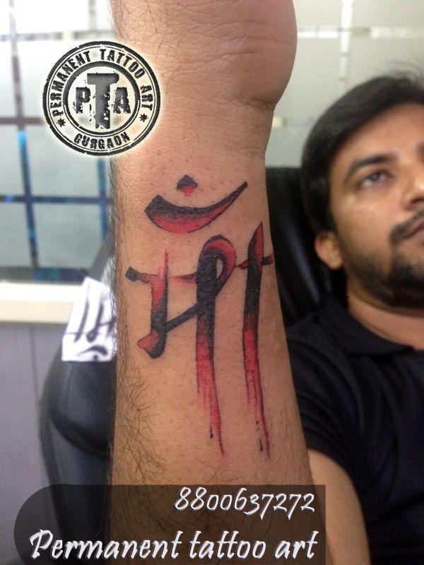 Maa tattoo, ma tattoo design , ma tatoo in hindi, ma tattoo with color, maa tattoo in color, maa tattoo in red color, wrist tattoo design , maa tattoo design in hindi for men  Done by -Deepak Karla 8800637272   AT- Permanent tattoo art, Gurgaon Delhi/NCR http://www.permanenttattooart.com/ https://www.facebook.com/PermanentTattooArt tattoo in Gurgaon (Haryana)