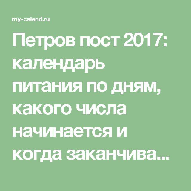 Петров пост 2017: календарь питания по дням, какого числа начинается и когда заканчивается