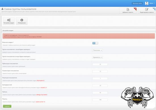 Данный модуль предназначен для смены группы пользователя после выполнения определенных параметров (новости, комментарии, репутация, благодарности, рейтинг, поинты).