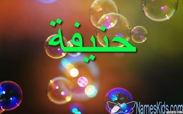 معنى اسم حنيفة وصفاتها الشخصية Hanifa Haneefa Hanifa اسم حنيفة اسم حنيفى بالانجليزية Neon Signs Neon Signs