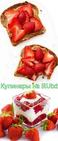 Кулинары на RUtxt.ru | Пошаговые рецепты