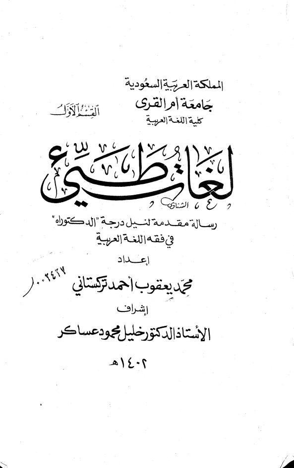 لغات طيء Https Archive Org Download Adel Arabi7000 X Arabi08859 Pdf Calligraphy Books Arabic Calligraphy