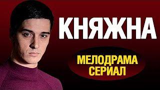 Княжна (2016) Русские мелодрама