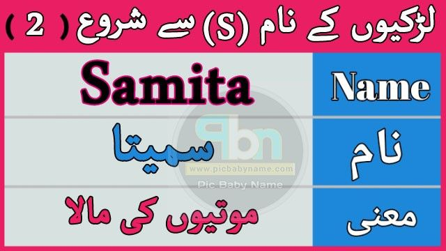 Samita سمیتا name meaning in 2020 | Names with meaning ...