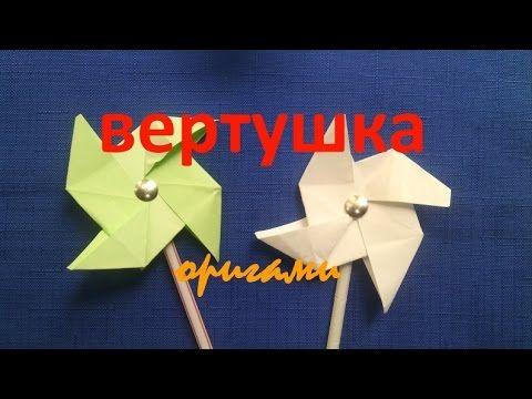 Вертушка/Оригами