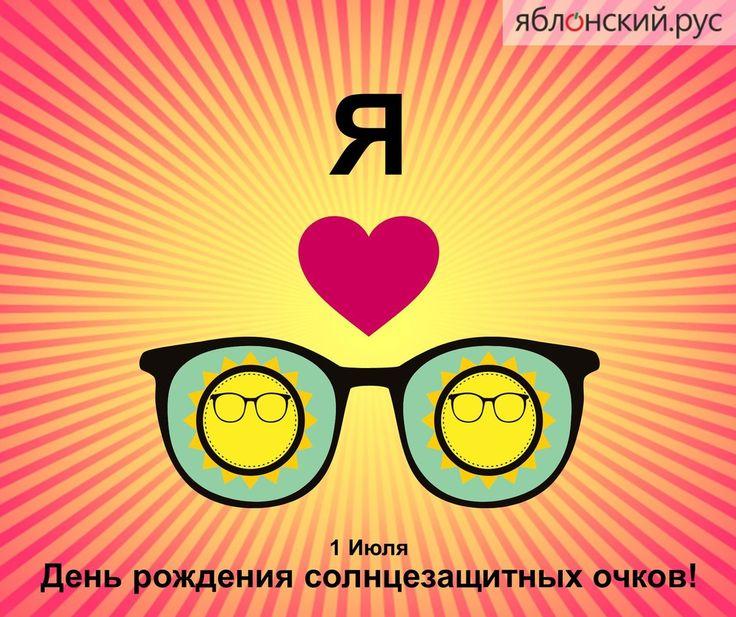 Лето, солнце светит прямо в глаз...  Ставим плюсики, все кто носит солнцезащитные очки ))  #лето #очки #солнце #глаза #свет #защита