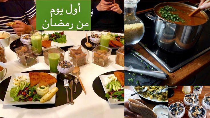 دخلو حضرو معايا فطورنا و مائدتنا لليوم الأول في رمضان Eten