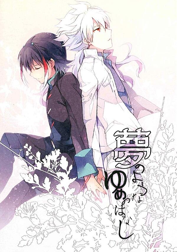 """Yume no Youna Yume no Hanashi"" yaoi doujinshi by Shoujou (Kuroe), Hakuryuu x Shuu, Inazuma Eleven"