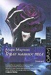 Тепло наших тел. Начните читать книги Марион Айзек в электронной онлайн библиотеке booksonline.com.ua. Читайте любимые книги с мобильного или ПК бесплатно и без регистрации.