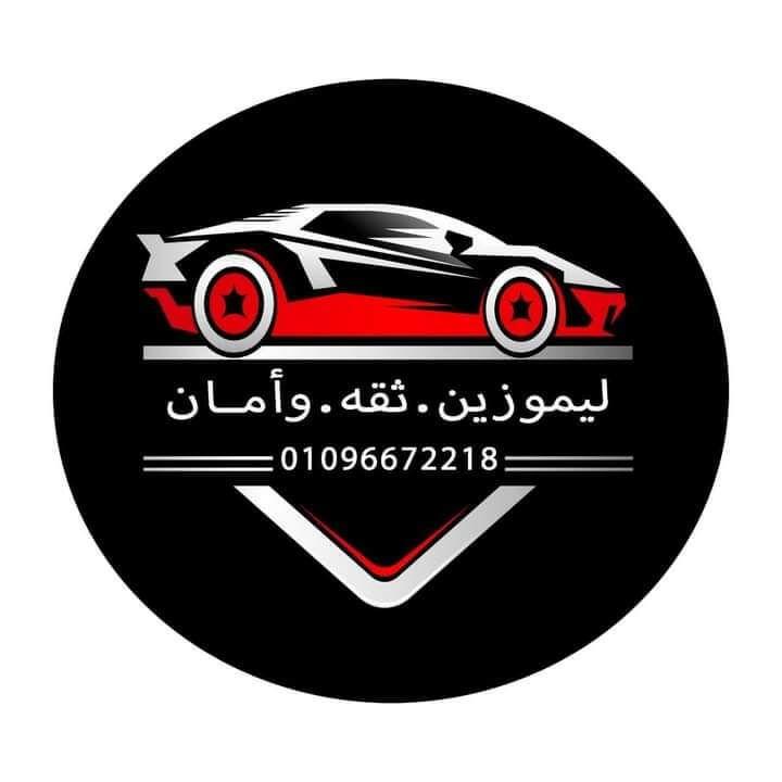 ارخص خدمة ليموزين من المنصورة لكافة المحافظات ومن جميع المحافظات الي جميع انحاء الدقهلية مكتب ثقة وامان 01002978073 Sport Team Logos Juventus Logo Team Logo