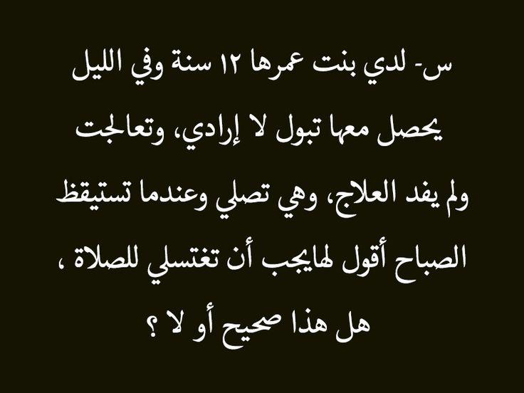 س لدي بنت عمرها 12 سنة وفي الليل يحصل معها تبول لا إرادي وتعالجت ولم يفد العلاج وهي تصلي وعندما تستيقظ الصباح أقول لهايجب أن ت Arabic Calligraphy Calligraphy