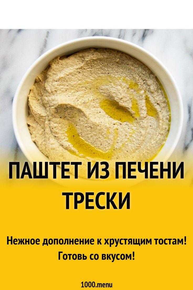 Pashtet Iz Pecheni Treski Recept S Foto Recept Idei Dlya Blyud Nacionalnaya Eda Kulinariya