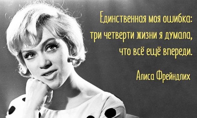 15изящных итонких цитат Алисы Фрейндлих