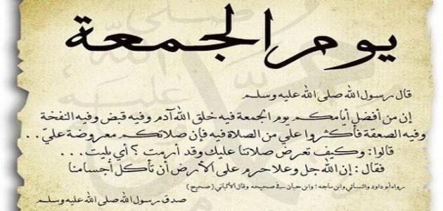 صلاة الجمعة Arabic Calligraphy Calligraphy