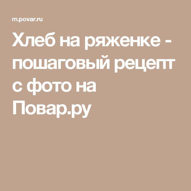Хлеб на ряженке - пошаговый рецепт с фото на Повар.ру