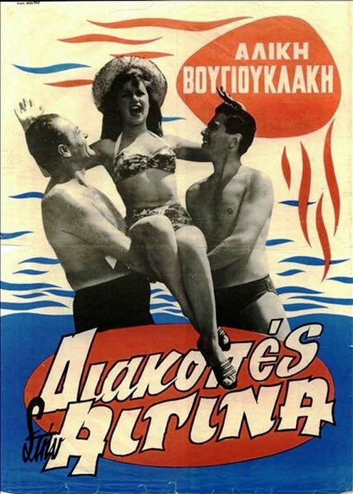 """""""Διακοπές στην Αίγινα"""" (1958)"""