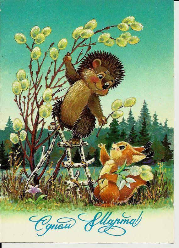 Squirrel and Hedgehog - Vintage Russian Postcard USSR unused