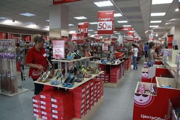 Обувной магазин центр обувь адрес