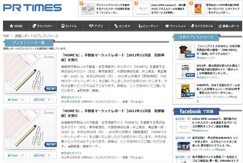 【プレスリリース】 2013/01/10 自社ネタが弱くてもメディア、ユーザーの目に留まる! 調査リリースを成功に導く4つのポイント