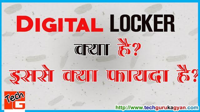 आज हम आप लोगो को digital locker के बारे में बताएँगे. दरअसल जब से प्रधानमंत्री जी ने digital India का प्रोग्राम को शुरू किया है, यह भी उसी का एक हिस्सा है, इस सेवा के जरिये आप अपने सभी प्रमाण पत्रों जैसे जन्म प्रमाण पत्र, पासपोर्ट, आधार कार्ड, वोटर कार्ड, शैक्षणिक प्रमाण पत्रों को इन्टरनेट पर सुरक्षित रख सकते है. और उन्हें कही लेकर आने जाने की भी जरुरत नहीं पड़ेगी. आपको जिस जगह पर इन प्रमाण पत्रों की जरुरत होगी वही आप इसे अपने digital locker से सेंड कर देंगे या प्रिंट कर सकते है. आज हम इस…