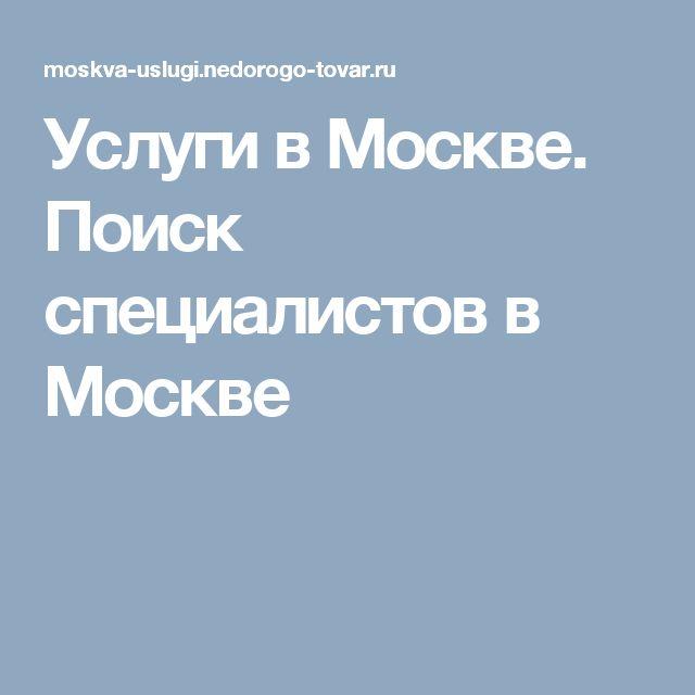 Услуги в Москве. Поиск специалистов в Москве