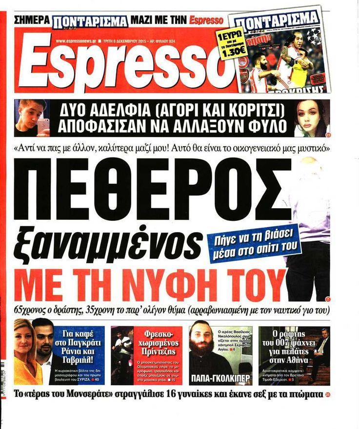 Εφημερίδα ESPRESSO - Τρίτη, 08 Δεκεμβρίου 2015