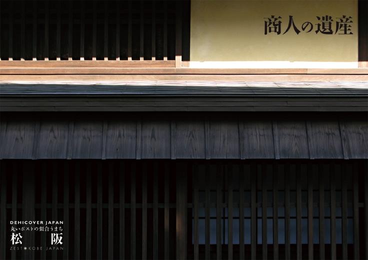A traditional Japanese merchant's house   In Matsuzaka