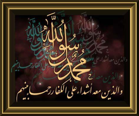 """""""محمد رسول الله""""،،،"""