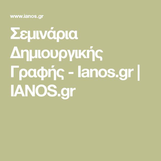 Σεμινάρια Δημιουργικής Γραφής - Ianos.gr | IANOS.gr