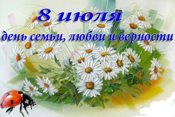 """Журнал """"На волне Успеха"""": Всероссийский день семьи, любви и верности"""