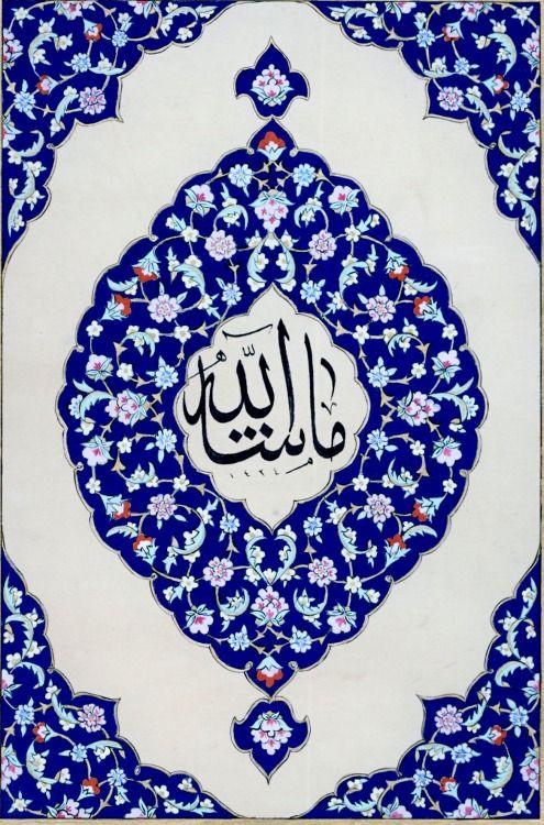 ماشا الله