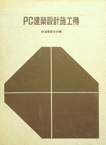 PC建築設計施工例―国鉄における10年の歩み (1964年)   鉄道建築協会 https://www.amazon.co.jp/dp/B000JAETRQ/ref=cm_sw_r_pi_dp_x_duN-zbDE969C9