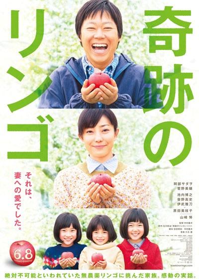 映画『奇跡のリンゴ』   (C) 2013「奇跡のリンゴ」製作委員会