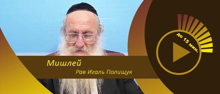 Мишлей – притчи царя Шломо. Урок 4 – Что такое ХаБаД (хохма, бина, даат)?  #Chabad