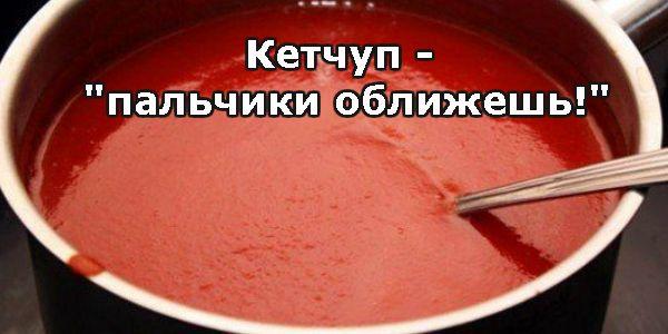 Предлагаем вам рецепт домашнего кетчупа, после которого магазинные кетчупы вам больше не захочется кушать. В общем, дорогие хозяюшки, вот рецептик: Ингредиенты: 3 кг помидор 0.5 кг яблок 0.25 кг лука Приготовление: Все нарезать и варить, пока лук не станет мягкий. Измельчить блендером и варить до желаемой густоты, я варила минут 50. До окончания варки добавить …