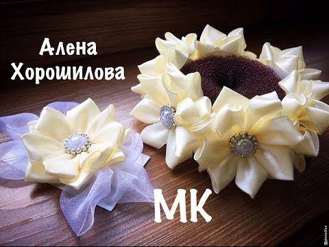 Резинка на гулю + браслет На Выпускной Праздничный набор МК Алена Хорошилова Цветок Канзаши Kanzashi - YouTube