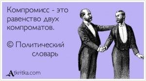 Аткрытка №408647: Компромисс - это  равенство двух  компроматов.    © Политический   словарь - atkritka.com