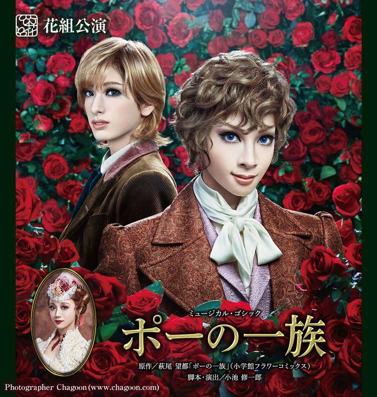 花組公演 『ポーの一族』 | 宝塚歌劇公式ホームページ