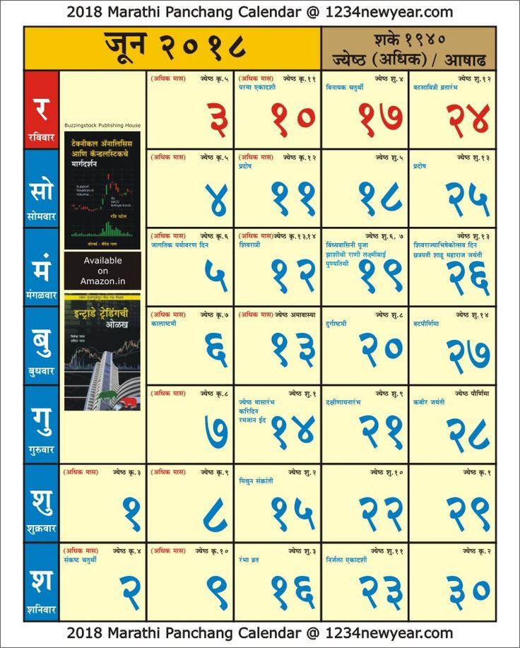 june 2018 marathi kaalnirnay calendar