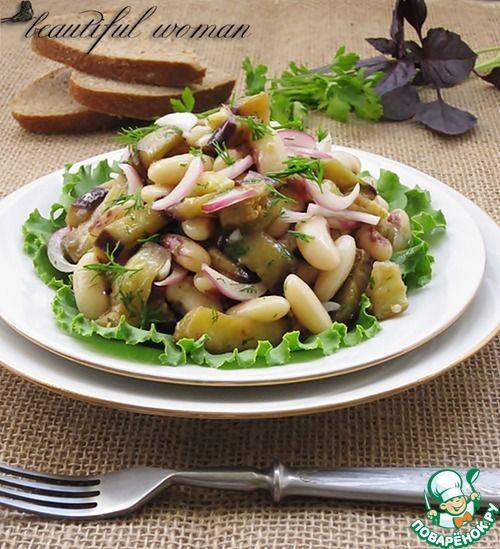 Салат из баклажанов, фасоли и маринованного лука - кулинарный рецепт